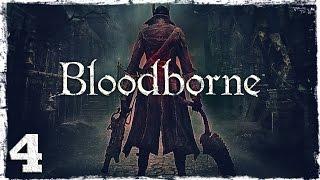 [PS4] Bloodborne. #4: Среди оживших мертвецов.