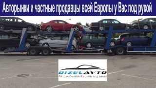 Dizelavto - авто из Европы под заказ