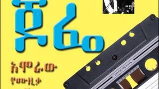 "Alemayehu Eshete - Endamora  ""እንዳሞራ"" (Amharic)"