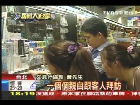 20100914 TVBS 注意橡皮擦塑化劑 - YouTube