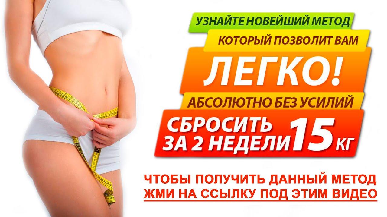 программа похудения челябинск