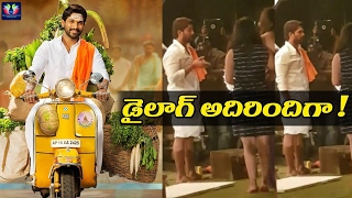 Allu Arjun's Dj Duvvada Jagannadham Movie Dialogues leaked..