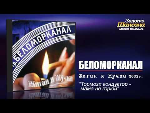 Смотреть клип Беломорканал - Тормози кондуктор мама не горюй