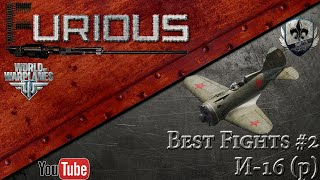 Best Fights #2. И-16 (р)
