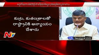 CM Chandrababu's Press Meet On Centre's Stand Towards AP - LIVE