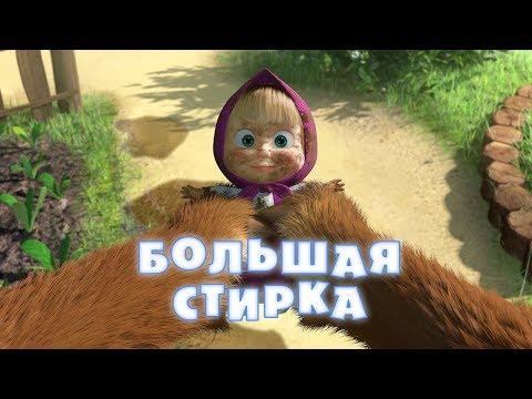 Маша и Медведь : Большая стирка (18 серия)
