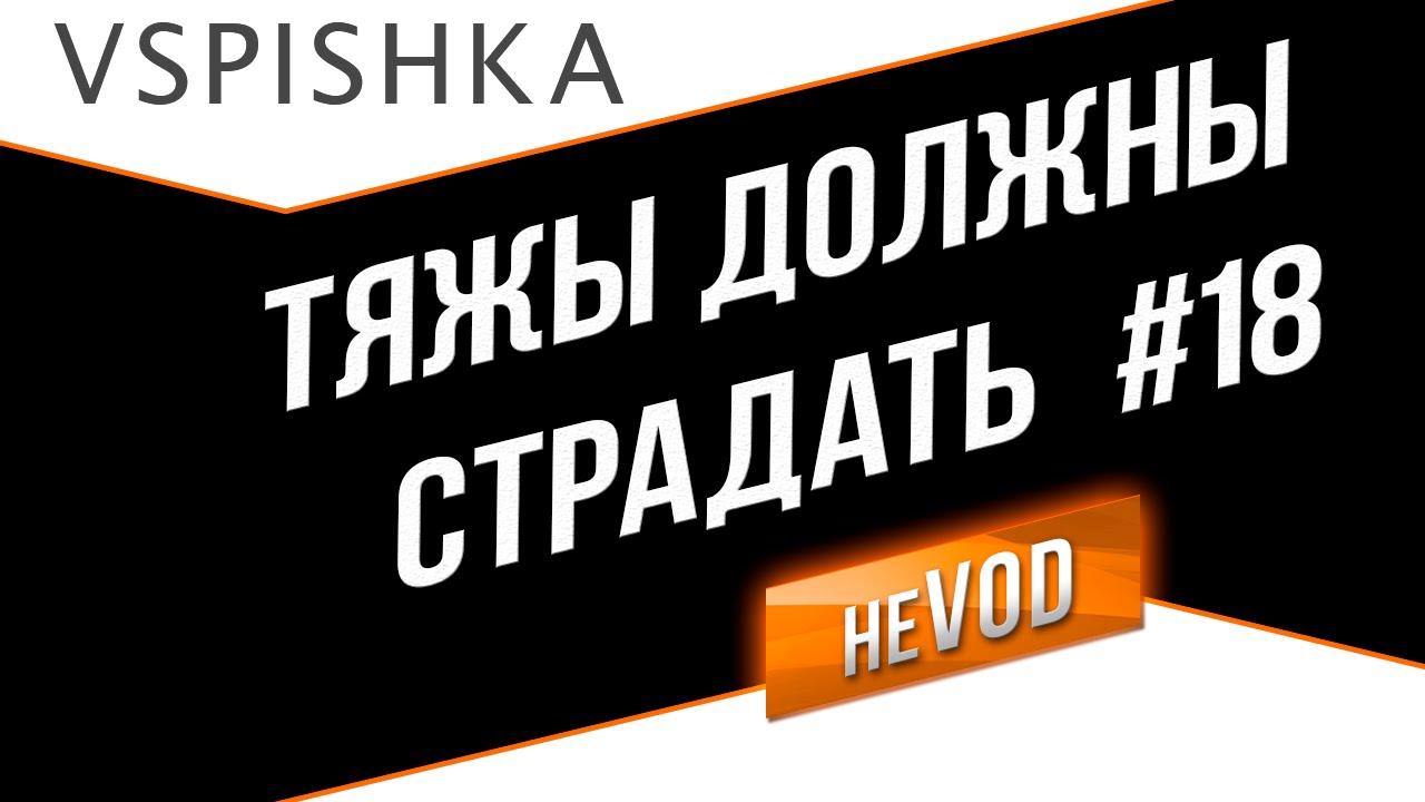 neVOD #18 - Тяжи должны страдать. (Курт+Кирсанов)