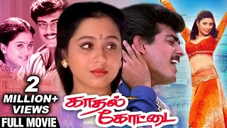Kadhal Kottai - Ajith Kumar's Movie