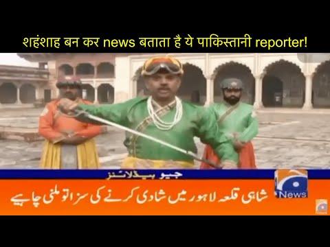 Funny Pakistan reporter