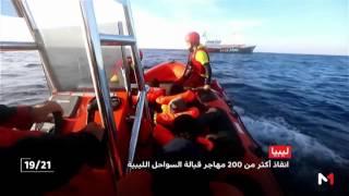 ليبيا .. إنقاذ أكثر من 200 مهاجر قبالة السواحل الليبية |