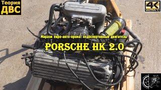 Маразм евро-авто-прома: недоспортивный двигатель Porsche HK 2.0. Евгений Травников.