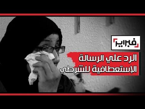 شقيقة الشرطية:هذا ردي على الرسالة الإستعطافية للشرطي الذي قتل أختي ويتم أولاده وحرمنا من أبي وأمي!