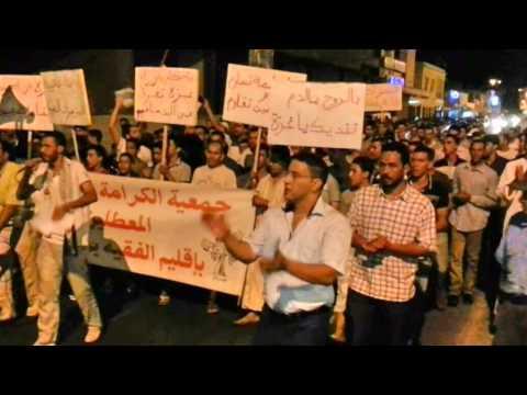 الفقيه بن صالح تتضامن مع غزة