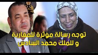 الأستاذة المتهمة بتعنيف الطفلة هبة..توجه رسالة مؤثرة للمغاربة و للملك محمد السادس..أنا لست قاتلة وأتلقى تهديدا خطيرا |