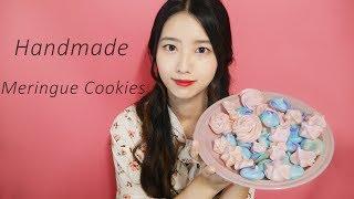 직접만든 수제 머랭쿠키 이팅사운드(meringue cookies)[한국어 ASMR]후반부 노토킹,머랭쿠키 먹방,Eating sound asmr,tapping,