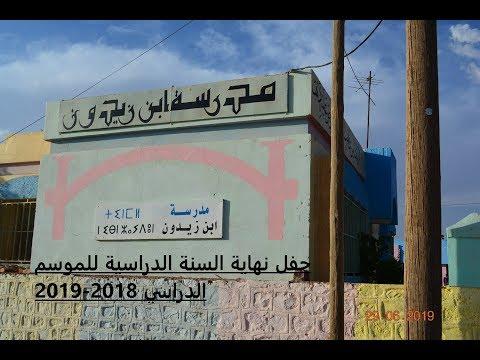 ميدلت :مدرسة ابن زيدون تختتم الموسم الدراسي 2018/2019بحفل التميز