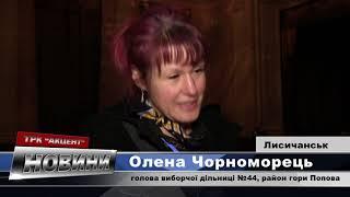 У Лисичанську почала роботу окружна комісія