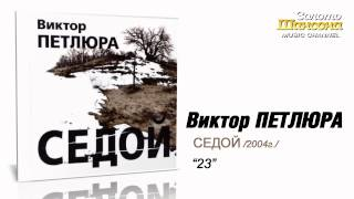 Виктор Петлюра - 23