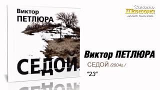 Виктор Петлюра - 03