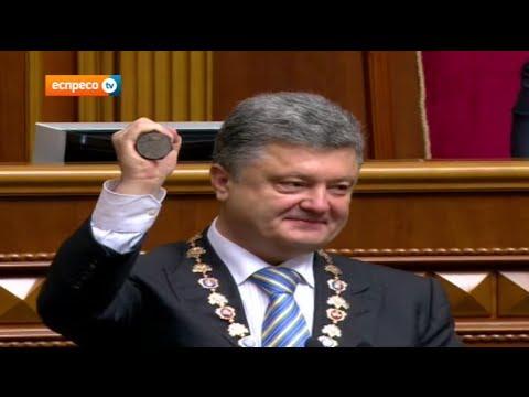 Інавгурація Петра Порошенка