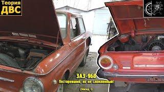 ЗАЗ-968 - Постаревший, но не сломленный! (Эпизод 1). Евгений Травников.