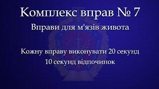 Комплекс вправ № 7 ХНУВС