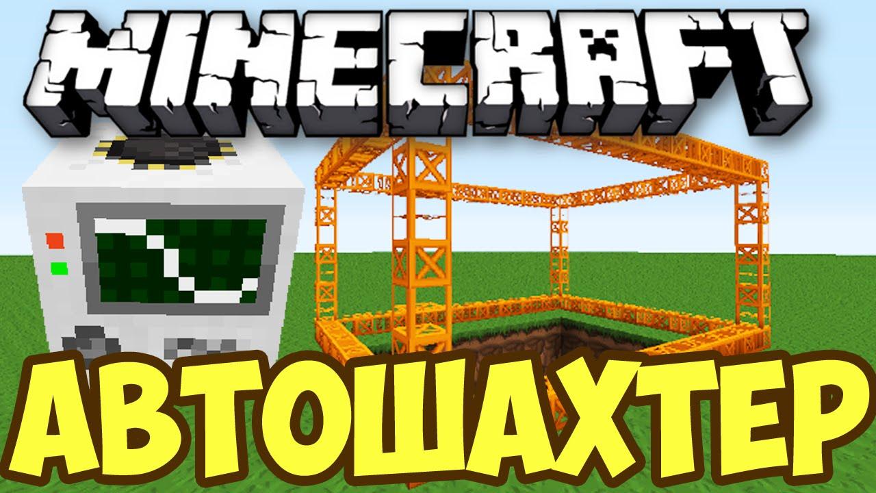 Как сделать шахтер в minecraft