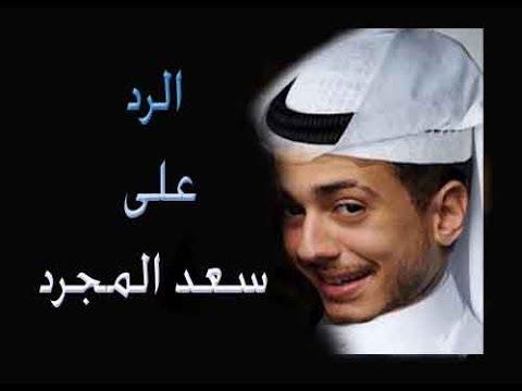 قناة كويتية تسخر من سعد المجرد وتتهم المغاربة بالسحر وعدم إلمامهم باللغة العريي…