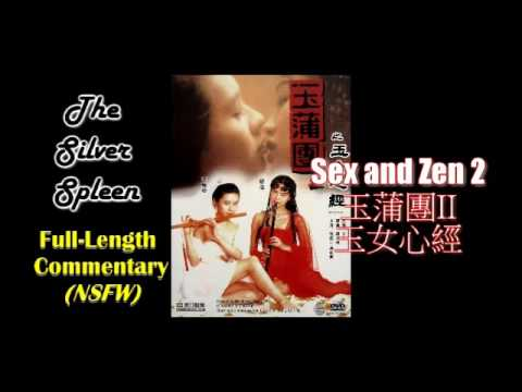 Sex and Zen 2/玉蒲團II玉女心經 Full-Length Commentary