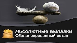 Абсолютные вылазки КОРМ2: Сбалансированный сетап
