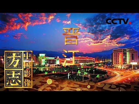 《中国影像方志》 第157集 福建晋江篇 向海而生 千载繁华只看今朝 | CCTV科教