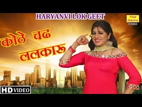 कोठे चढ़ ललकारू - Haryanvi Folk Song (गायिका डोली शर्मा) | ANAMIKA (Anney Bee) Video 2019