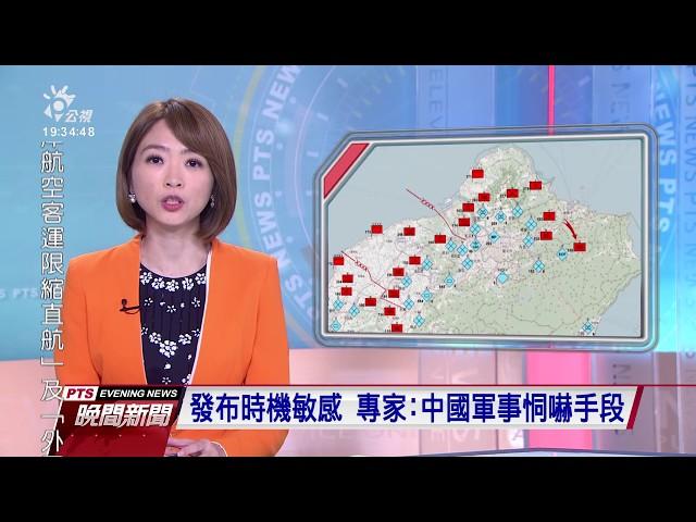 中媒發布兵推影片 宣稱24小時武統台灣