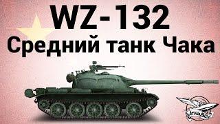 WZ-132 - Средний танк Чака