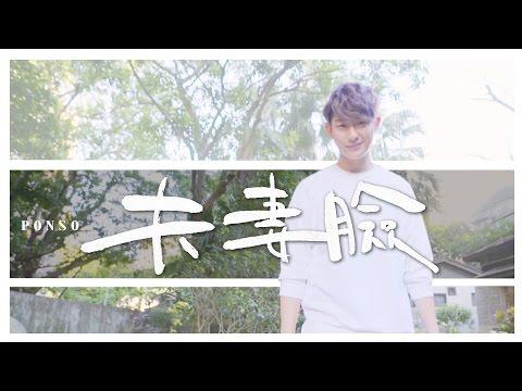 【夫妻臉】最火紅甜蜜歌曲-胖虎老田feat.蕭小M