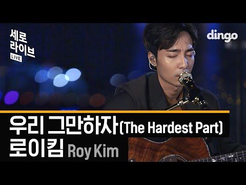 로이킴(Roy Kim) - 우리 그만하자 LIVE [세로라이브] Acoustic ver.