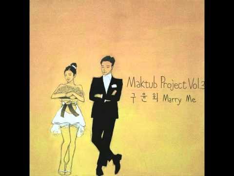 마크툽(MAKTUB),구윤회-Marry Me [마크툽 프로젝트 Vol.03]