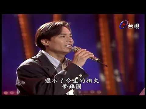 林俊賢-情深到來生