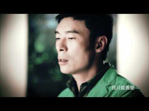 許志安 Andy Hui《心照不宣》官方MV