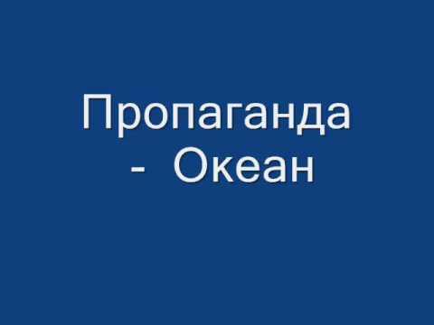 Пропаганда - Океан