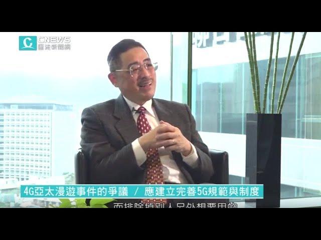 【劉柏立談5G】從亞太電信事件看5G頻譜共用機制