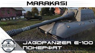 Jagdpanzer E-100 понерфят + Шикарный нагиб