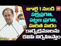 CM KCR Speech On 'Palle Pragathi' Program in Warangal Meeting   KCR Warangal Tour   TRS   YOYO TV