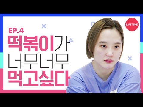 (Eng Sub) 다이어트 2주차, 죽을 만큼 떡볶이가 땡긴다 (ft. 다나 매니저) [다.날.다│DANALDA] EP.4