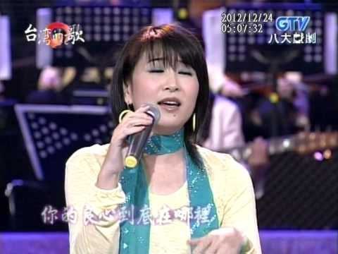 張秀卿+愛情的騙子我問你+愛的路上我和你+台灣的歌