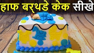 हाफ बर्थडे केक मैंगो फ्लेवर| Half Birthday Cake With Mango Flavour and Fondant Decoration
