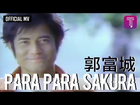 郭富城  Aaron Kwok - Para Para Sakura 《芭啦芭啦櫻之花》電影主題曲