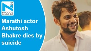 Marathi actor Ashutosh dies by suicide at 32..