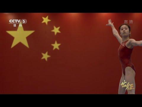 东京奥运会赛前纪录片《出征》| 绽放——中国女子体操队