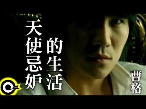 曹格-天使忌妒的生活 (官方完整版MV)